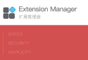 Chrome Extension Manager扩展插件分组管理器