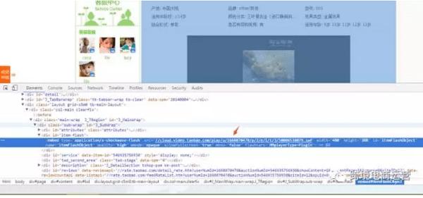 代码下载天猫淘宝视频