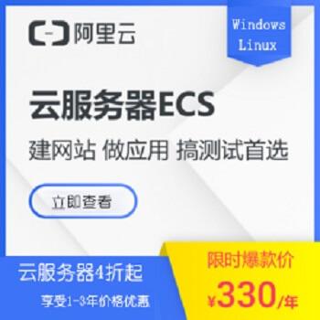 全民云计算ECS服务器