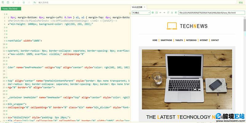 使用HBuilderX编辑HTML代码