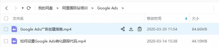 Google Ads课程