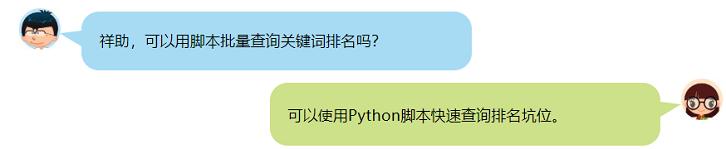 Python脚本查询排名