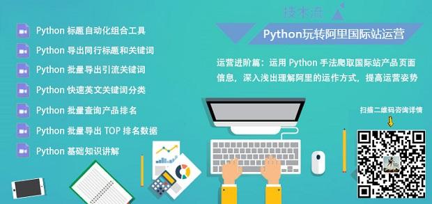 Python辅助阿里国际站