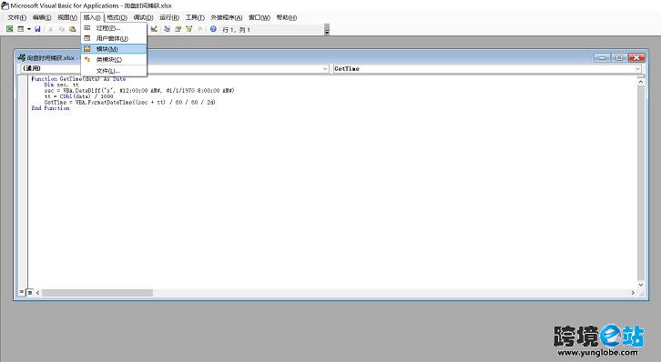 插入函数代码