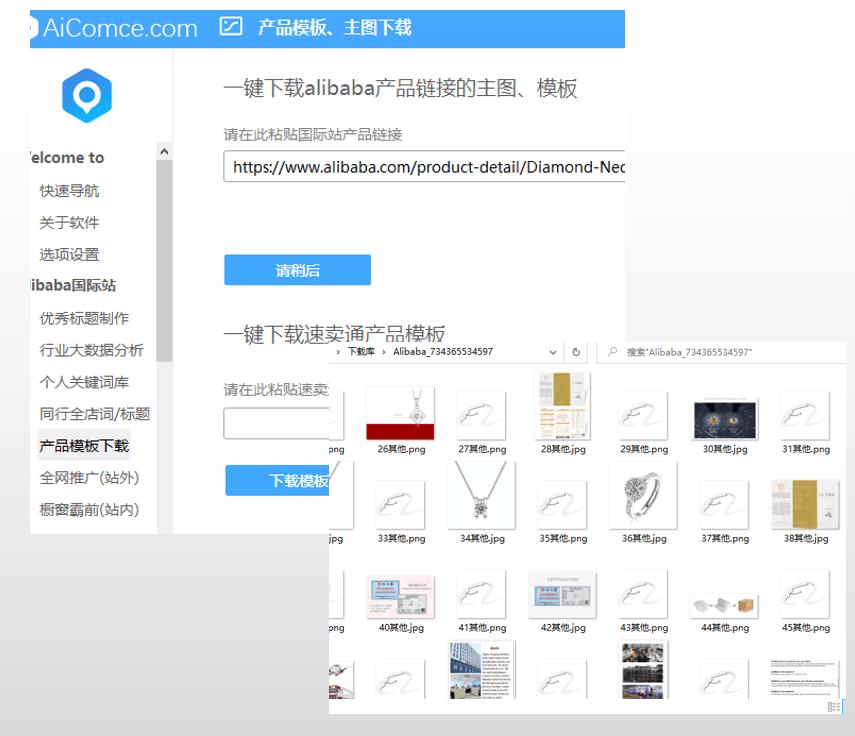 阿里国际站产品模板下载